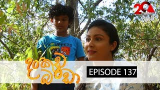 Dankuda Banda  | Episode 137 | Sirasa TV 03rd September 2018 [HD] Thumbnail
