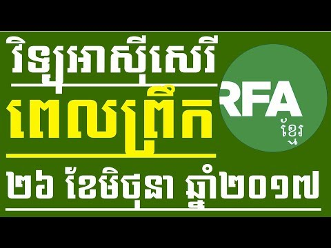 Khmer Radio Free Asia For Morning News On 26 June 2017 at 5:30AM | Khmer News Today 2017