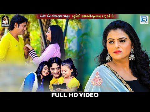 Kajal Maheriya - New Sad Song   Te Mane Kem Kari Badnam   તે મને કેમ કરી બદનામ   Full HD Video