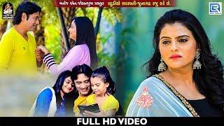 Kajal Maheriya New Sad Song | Te Mane Kem Kari Badnam | તે મને કેમ કરી બદનામ | Full HD