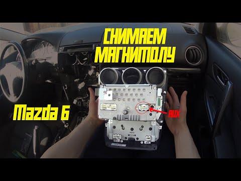 Снятие магнитолы Mazda 6 GG