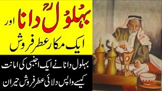 Behlol Dana Aur Attar Frosh Ka Waqia || Behlol Dana Movie in urdu || Hazrat Behlol History-Biography