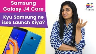 Samsung Galaxy J4 Core Official First Look, Specs, Features, Review, Price, Launch Date India Hindi