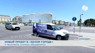 Соединение четырех проспектов Баку разгрузит транспортное движение в столице