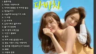 꿀성대 다비치 노래모음 DAVICHI Best Music Playlist