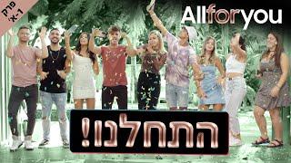 Allforyou - פרק 1 | חלק א - כניסת הדיירים לוילה