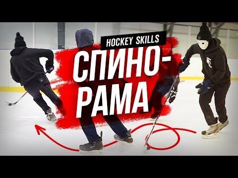 ОБУЧЕНИЕ ФИНТУ СПИНОРАМА   Хоккей