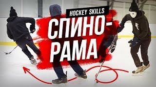 ОБУЧЕНИЕ ФИНТУ СПИНОРАМА | Хоккей