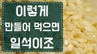 백미가 아닌 현미 곡식을 볶아서  먹어야 하는 이유