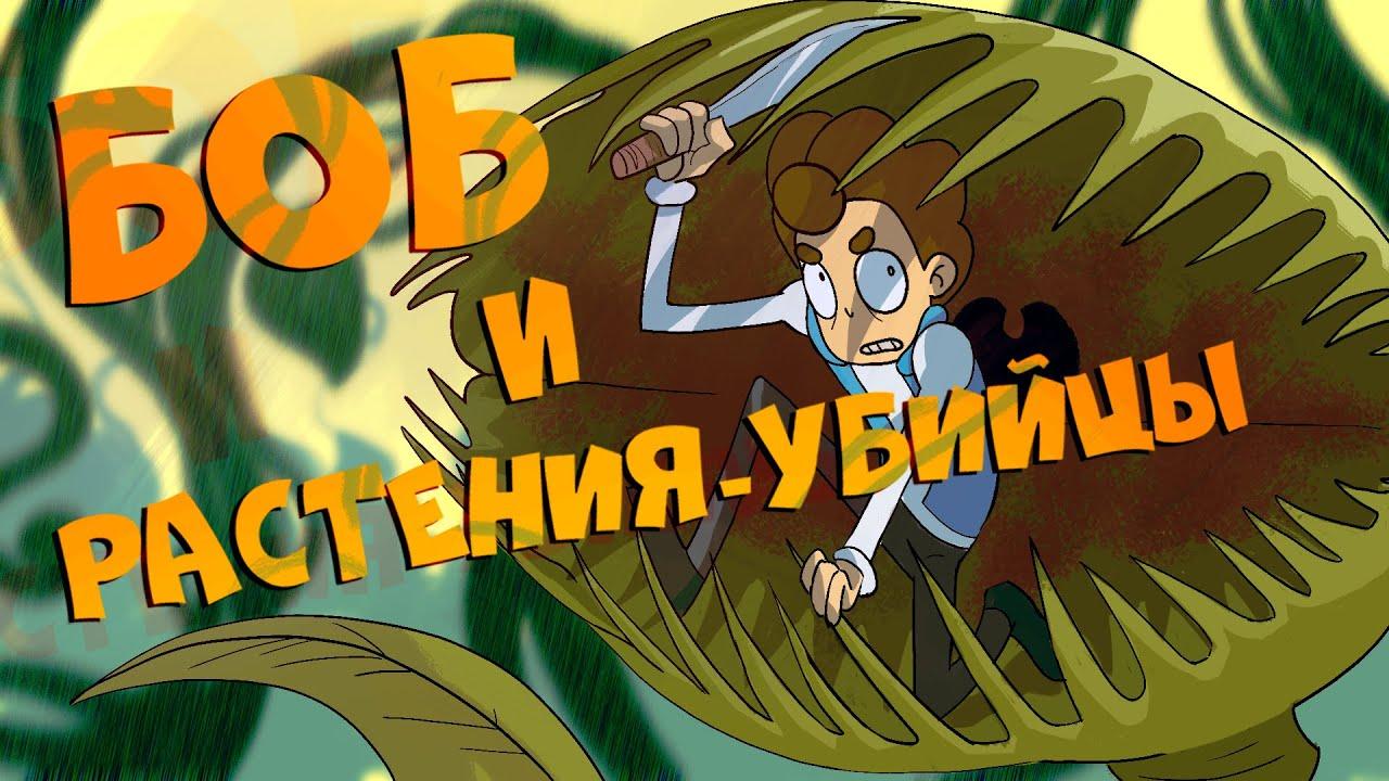 Боб и растения-убийцы (эпизод 17, сезон 7)