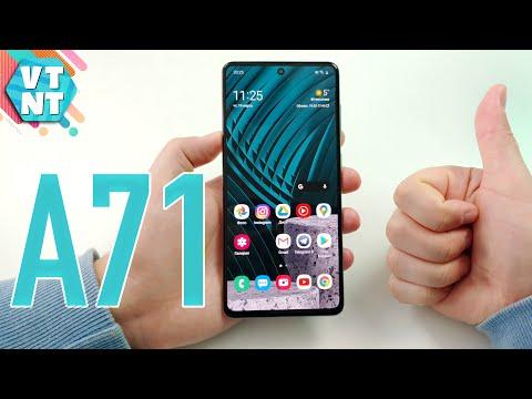 Samsung Galaxy A71 Обзор. Стоит ли покупать?