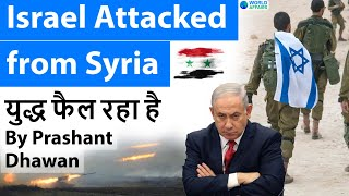 Israel Attacked from Syria युद्ध फैल रहा है Rockets Fired at Israel