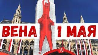 Первомайская демонстрация в Вене. Оппозиция рулит