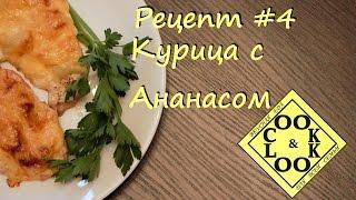 Курица с Ананасом Рецепт #4