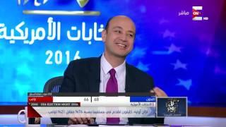 د. معتز بالله عبد الفتاح: كل مذيعين العالم خايفين من فوز ترامب ماعدا عمرو أديب