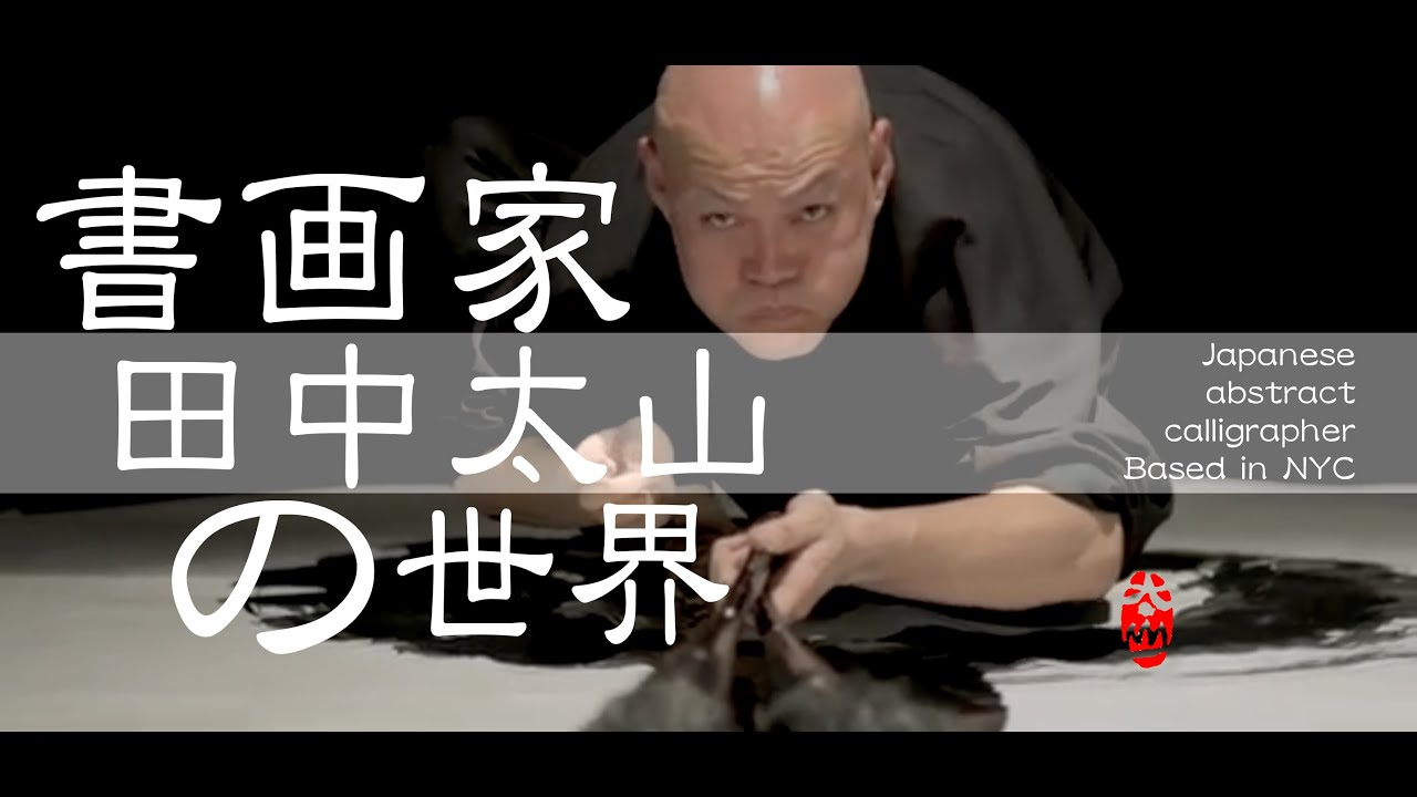 Taisan Tanaka Japanese calligrapher performar movie