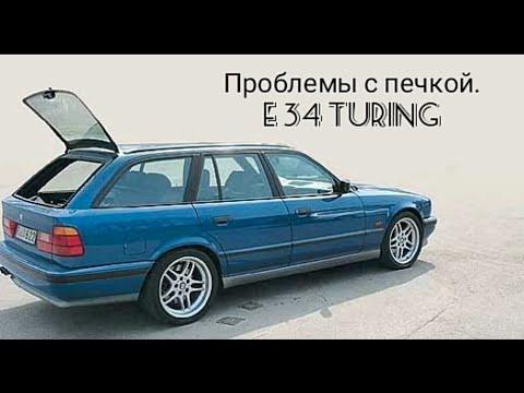 Не греет печка BMW e34.