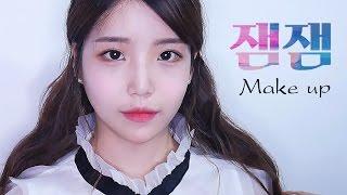 🌷아이유 잼잼 메이크업! 뽀얀 메이크업 /IU cover makeup - [쩡유]