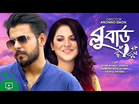 Blue Bird  ব্লু বার্ড  Siam Ahmed, Urmila Srabonti Kor  Bangla Hit Telefim 2018