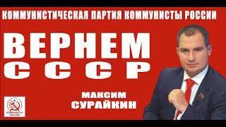 Максим Сурайкин - молодец!