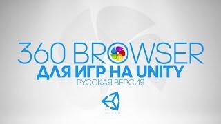 360 Browser - для ігор на Unity Web Player   Російська версія.