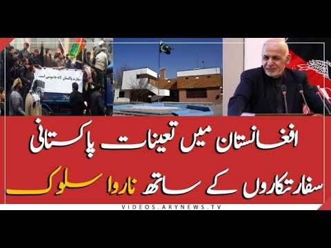 Pakistani Diplomats In Afghanistan Have Something To Say!