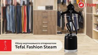 Обзор вертикального отпаривателя Tefal Fashion Steam IT3440E0