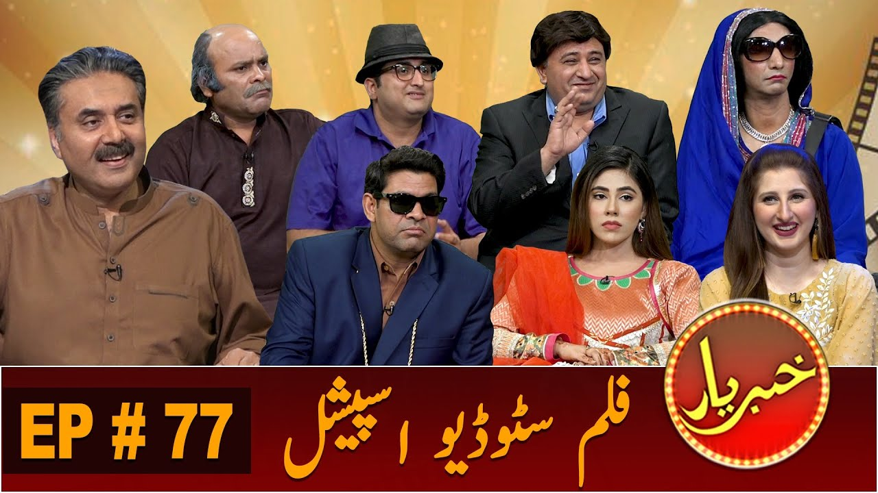 Khabaryar with Aftab Iqbal | Film Studio | Episode 77 | 08 October 2020 | GWAI