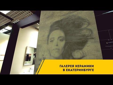 Новый салон Галерея Керамики в Екатеринбурге