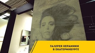 Yekaterinburg shahrida Keramika yangi saloni Galereya