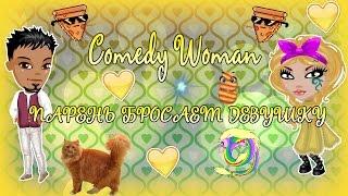 #Аватария Comedy Woman- Парень бросает девушку(с озвучкой)