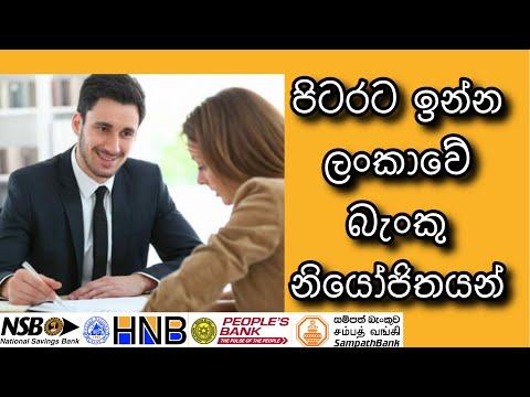 Bank Representatives In Overseas - විදෙශගත බැංකු නියෝජිතයන් පහසුවෙන් සොයා ගමු