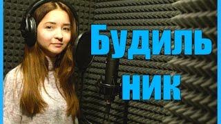 Егор Крид - БУДИЛЬНИК (cover by Katya Brown) ♥