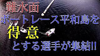 ボートレース平和島 http://www.heiwajima.gr.jp/ 第55回東京中日スポー...