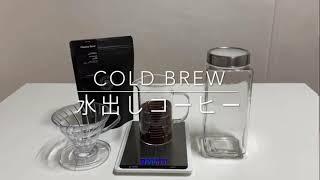 |홈카페 레시피| 완벽한 주말을 위한 콜드브루 커피 만…