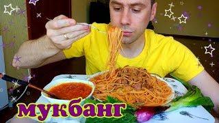 МУКБАНГ | ТОМАТНЫЕ СПАГЕТТИ | ФИЛЬМЫ | TOMATO SPAGHETTI | MUKBANG | eating show |먹방