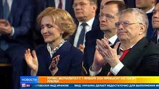 РЕН-ТВ Дневные новости. От 15.01.2020