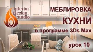 Мебель для кухни в программе 3Ds Max - урок №10