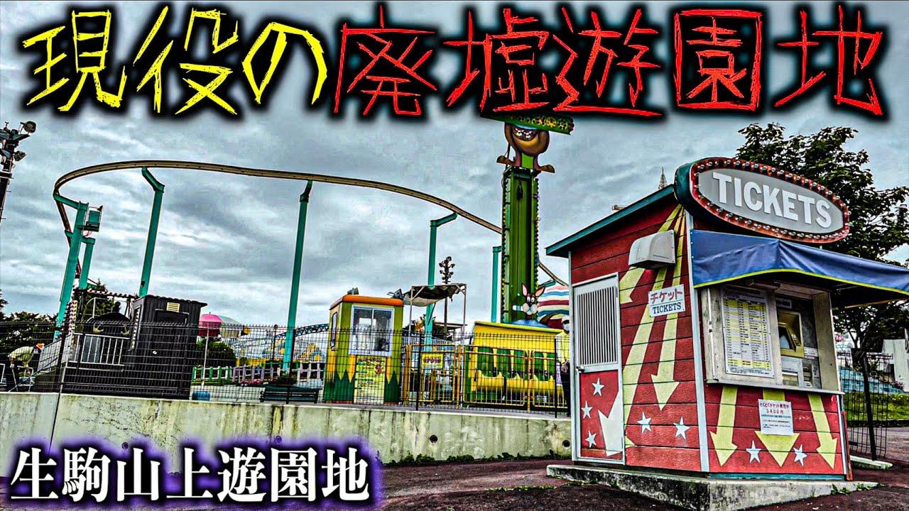 【まるで廃墟遊園地】ジェットコースターも動く遊園地に行ったら大変なことになってた【生駒山上遊園地】