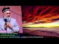 САВОЛУ ЧАВОБ 26 Июль ХОЧИ МИРЗО 2018 mp3