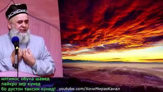 САВОЛУ ЧАВОБ 26 Июль - ХОЧИ МИРЗО 2018