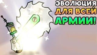 ЭВОЛЮЦИЯ ДЛЯ ВСЕЙ АРМИИ! - Tower Conquest