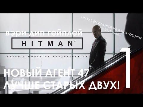 Секреты и Пасхалки в Hitman : Blood Money (EASTER EGGS)