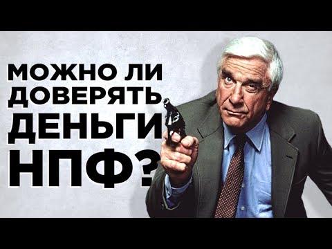 Почему деньги в НПФ пропадут? / Негосударственные пенсионные фонды в России