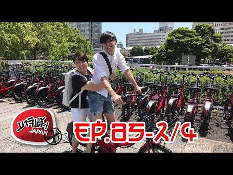 EP.85 - YOKOHAMA (PART3) Part 2/4