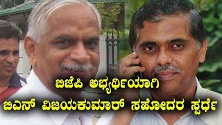 Jayanagar Assembly Elections 2018 : ಬಿಜೆಪಿ ಅಭ್ಯರ್ಥಿಯಾಗಿ ಬಿಎನ್ ವಿಜಯಕುಮಾರ್ ಸಹೋದರ ಸ್ಪರ್ಧೆ