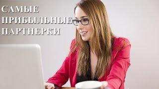Самые прибыльные партнерские программы в рунете.