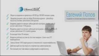 Онлайн-тренинг Е. Попова по созданию сайта с нуля ( урок № 1)
