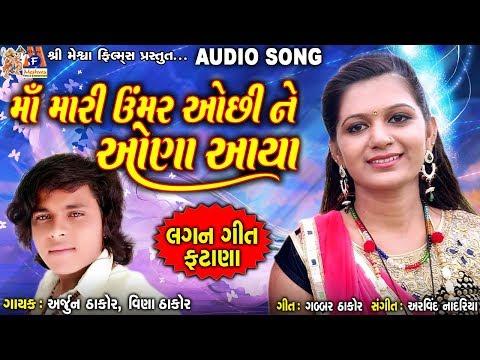 Ma Mari Umar Ochhi Ne Oana Aaya || Arjun Thakor || Vina Thakor || Gujarati Lagan Geet - Fatana ||