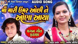 Ma Mari Umar Ochhi Ne Oana Aaya || Arjun Thakor || Vina Thakor || Gujarati Lagan Geet Fatana ||